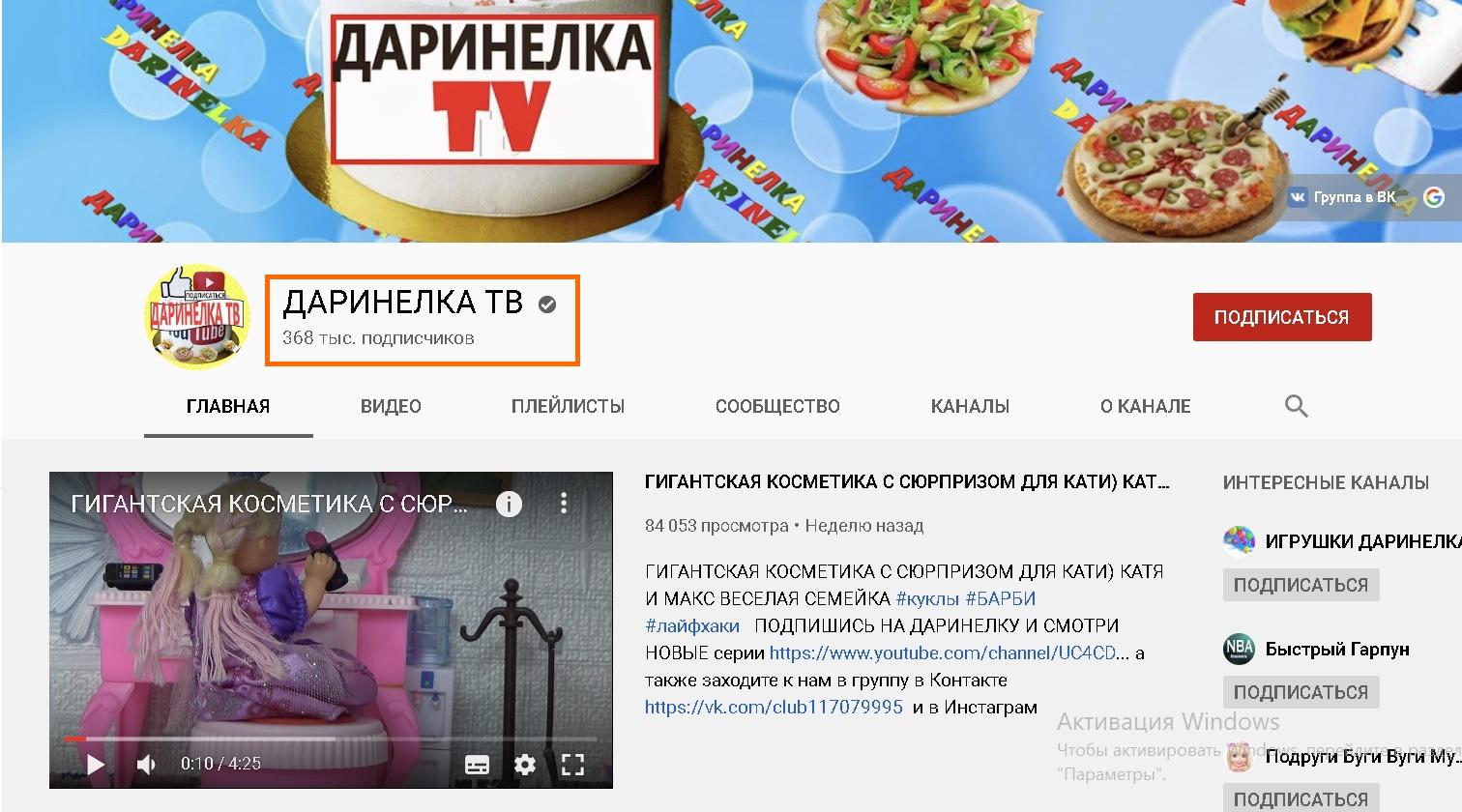 """Детский канал """"ДАРИНЕЛКА ТВ"""""""
