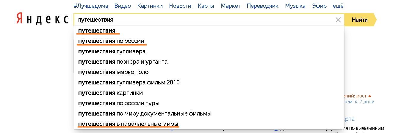 """Продолжение слова """"путешествия"""" в поисковике Яндекс"""