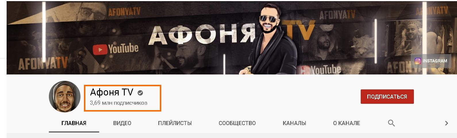 """Канал """"Афоня TV"""""""