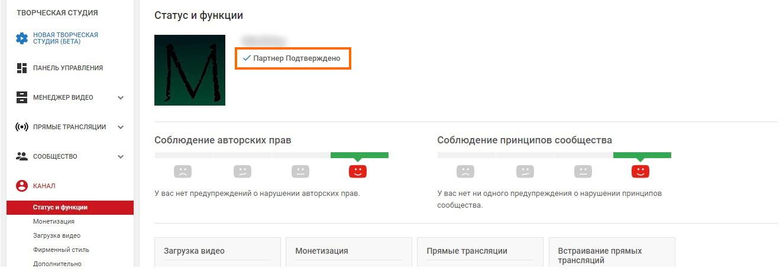 """Статус канала """"Партнер Подтверждено"""""""