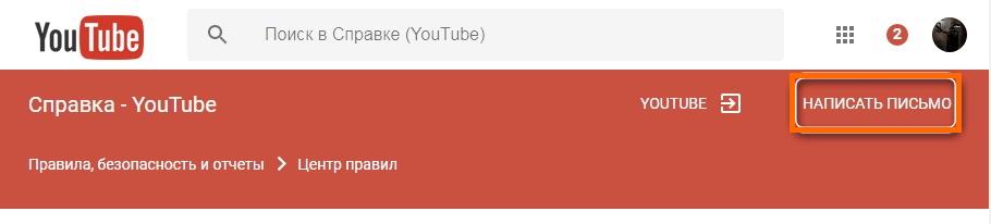 Пишем письмо в техподдержку YouTube