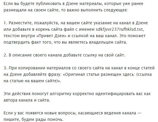 Требования к публикациям и список запрещенных тем читайте в «Яндекс.Помощи»