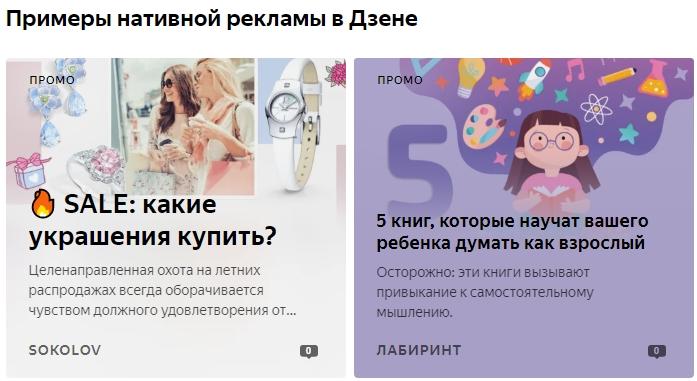 Известные компании размещают в «Дзен» нативную рекламу