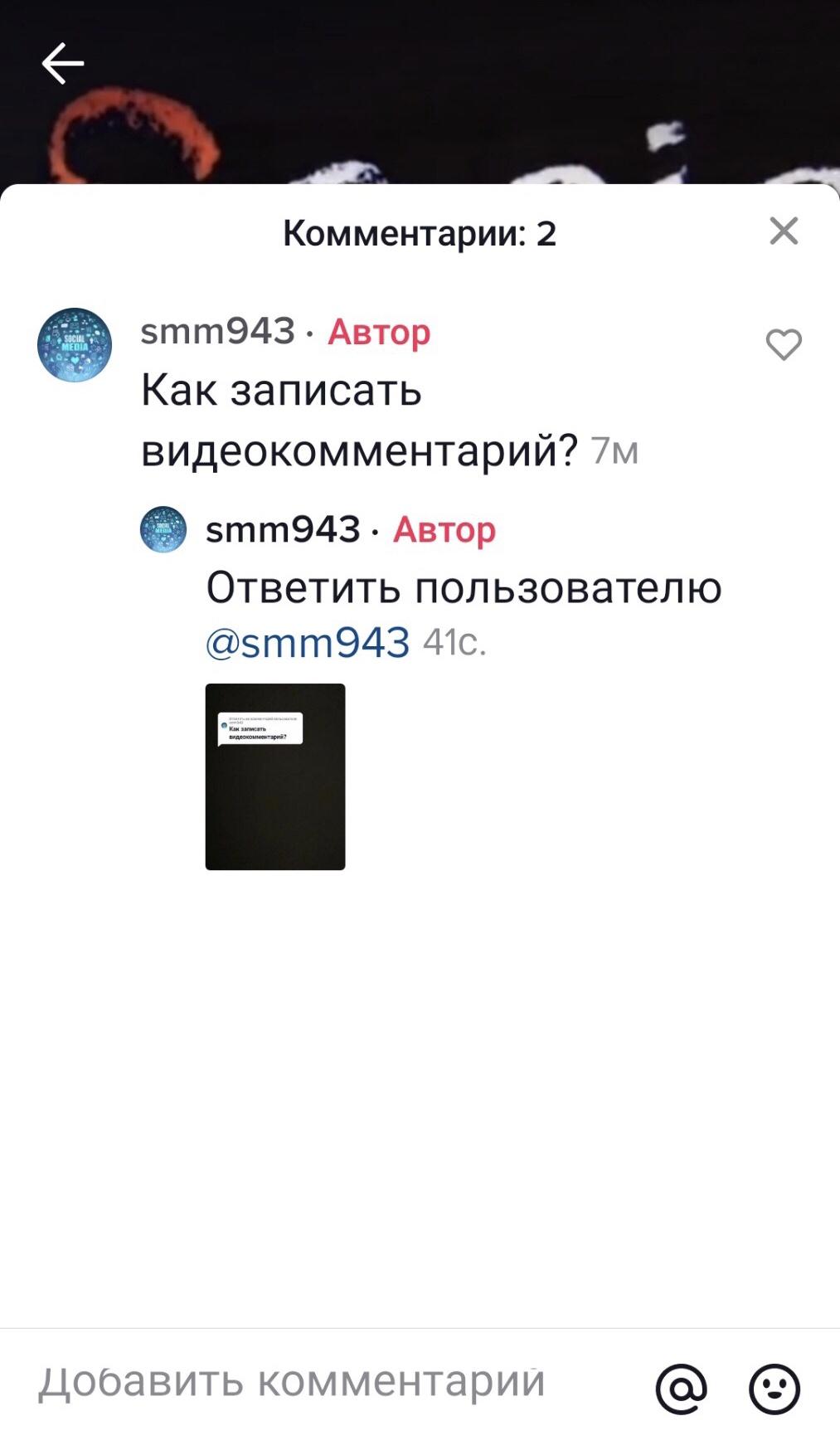 Отображение видеозаписи в комментариях