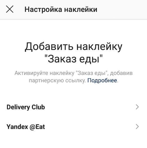 Добавляем наклейку «Заказ еды»