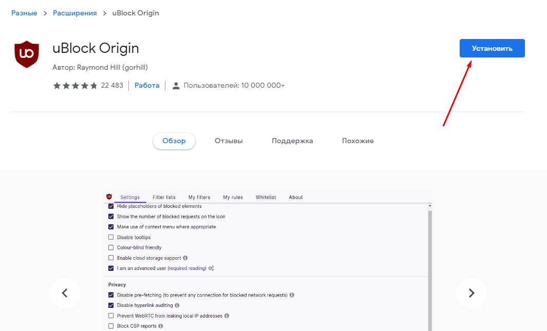 Расширение uBlock Origin