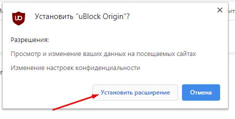 Установка расширения uBlock Origin