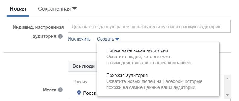 Настройка рекламы для пользовательской аудитории