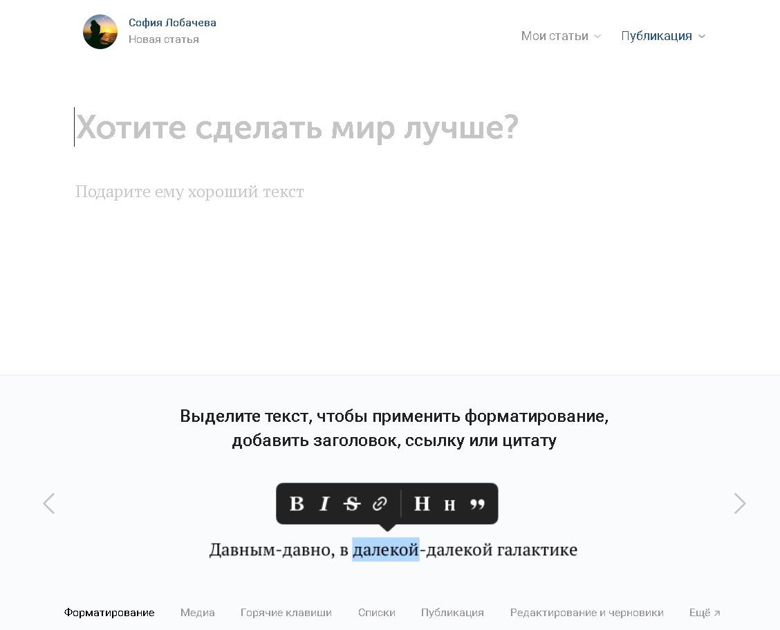 Редактор ВКонтакте