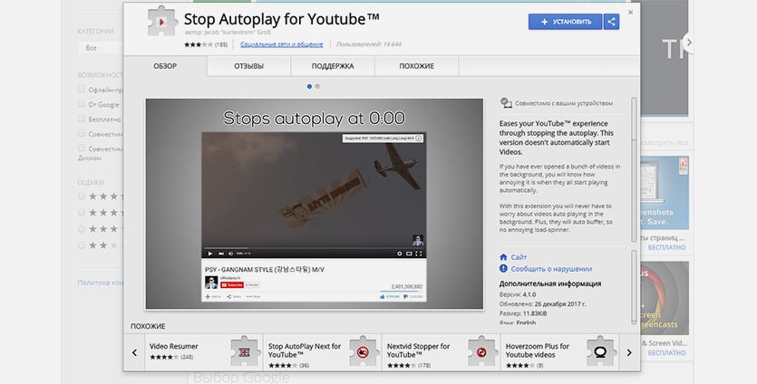 StopAutoplay