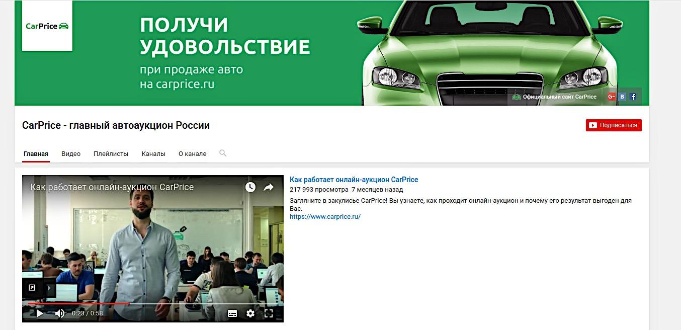 Пример трейлера российского аукциона «CarPrice»