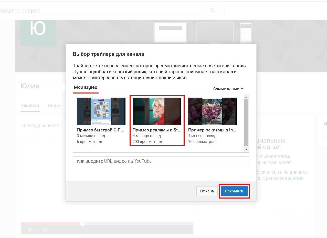 Выбираем ролик из списка «Мои видео»