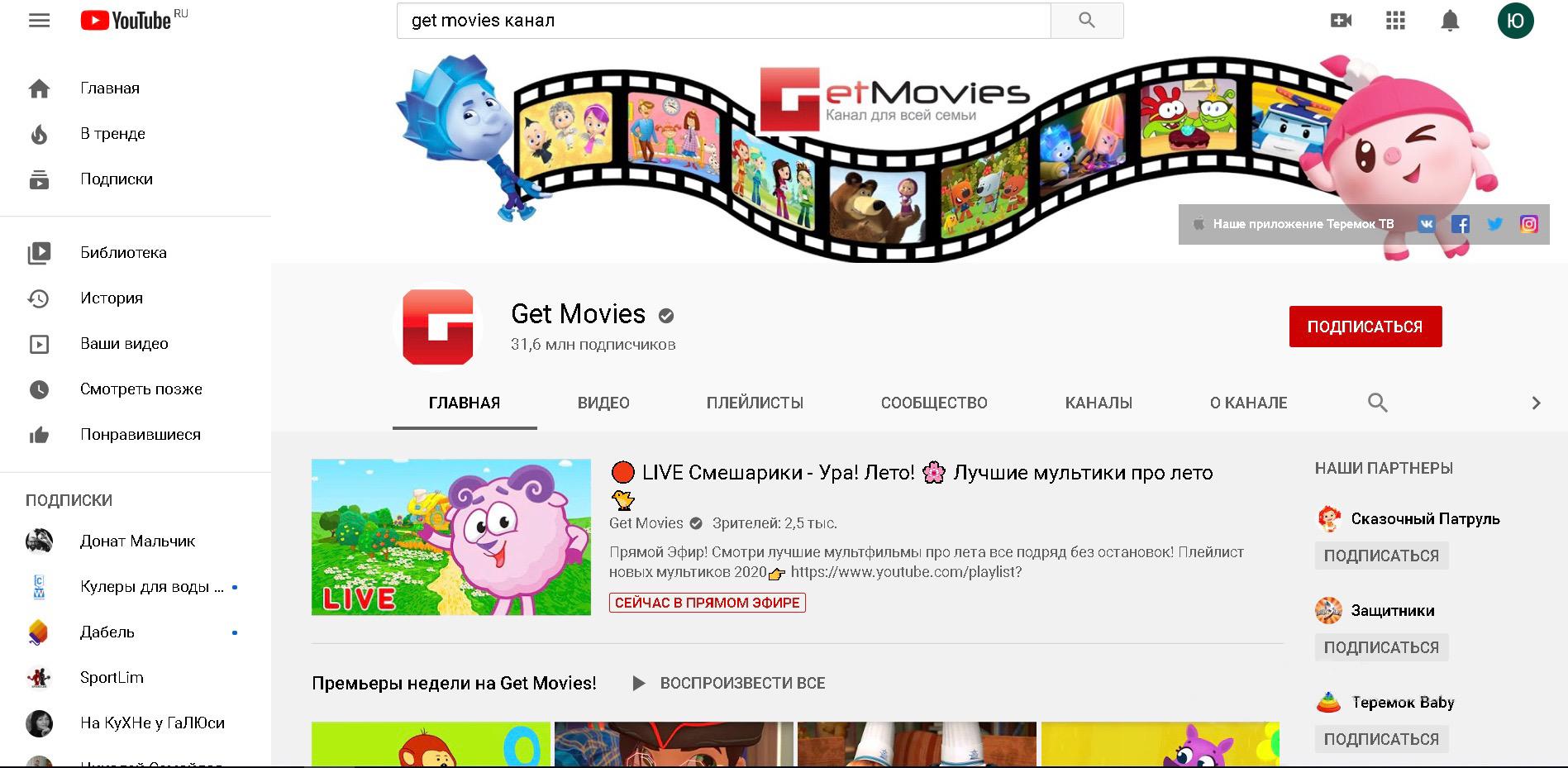 Пример трейлера канала Get Movies