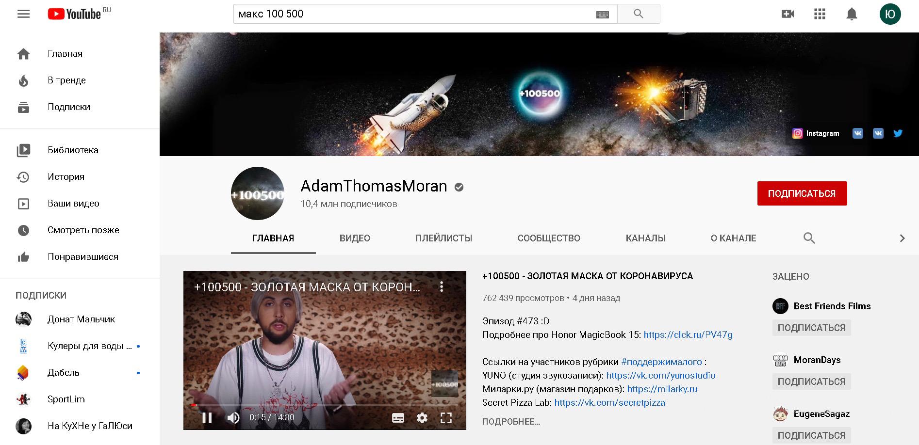 Пример трейлера канала AdamThomasMoran