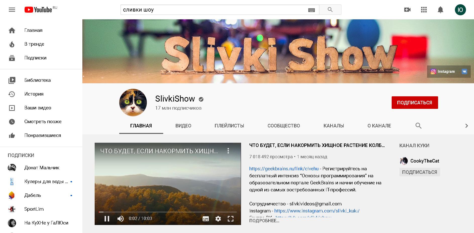 Пример трейлера канала SlivkiShow