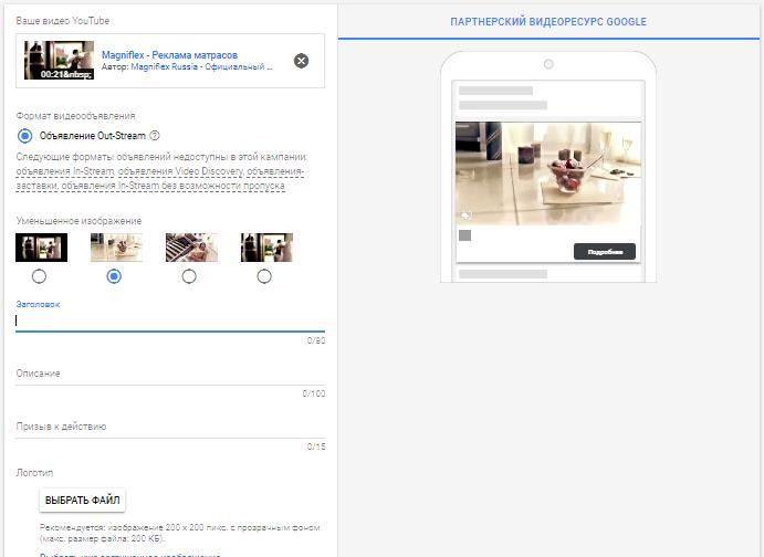 создание рекламы в GoogIe Ads