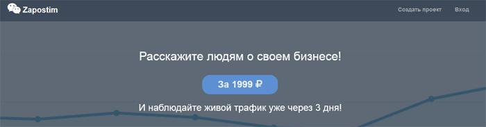 zapostim.ru