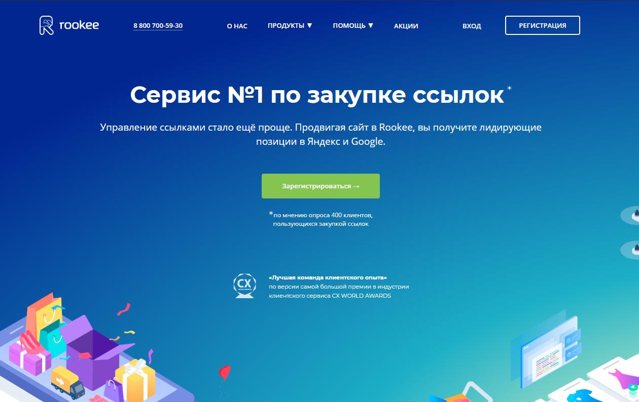 rookee.ru