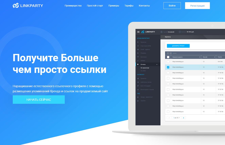 linkparty.ru