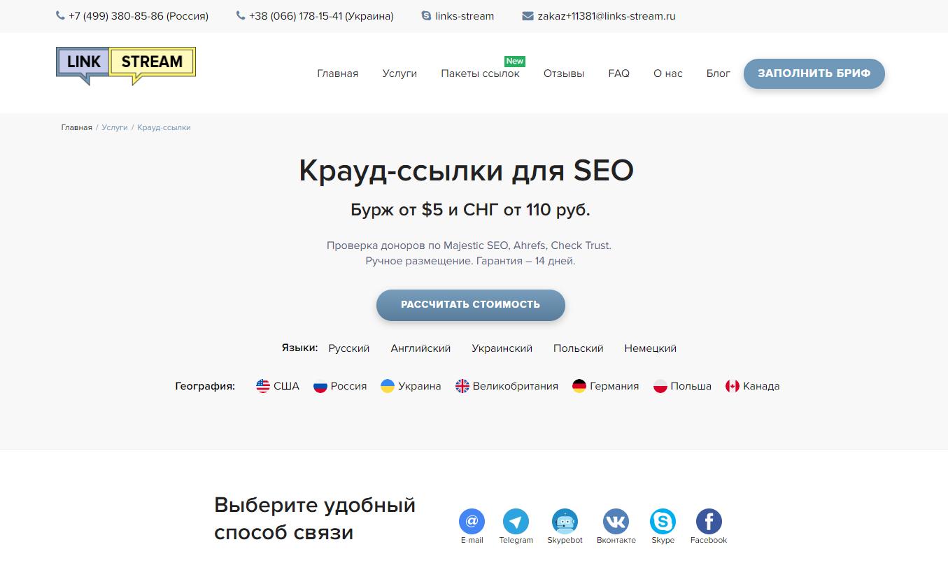 NEW links-stream.ru
