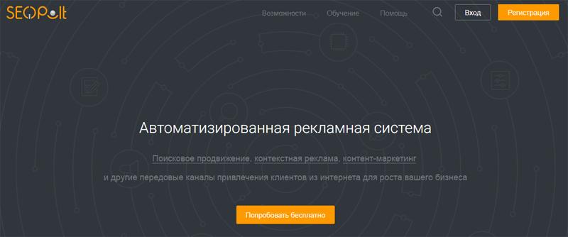 seopult.ru