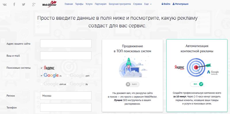 webeffector.ru