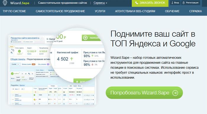 seowizard.ru