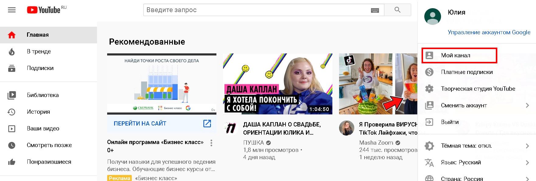Нажимаем «Мой канал»