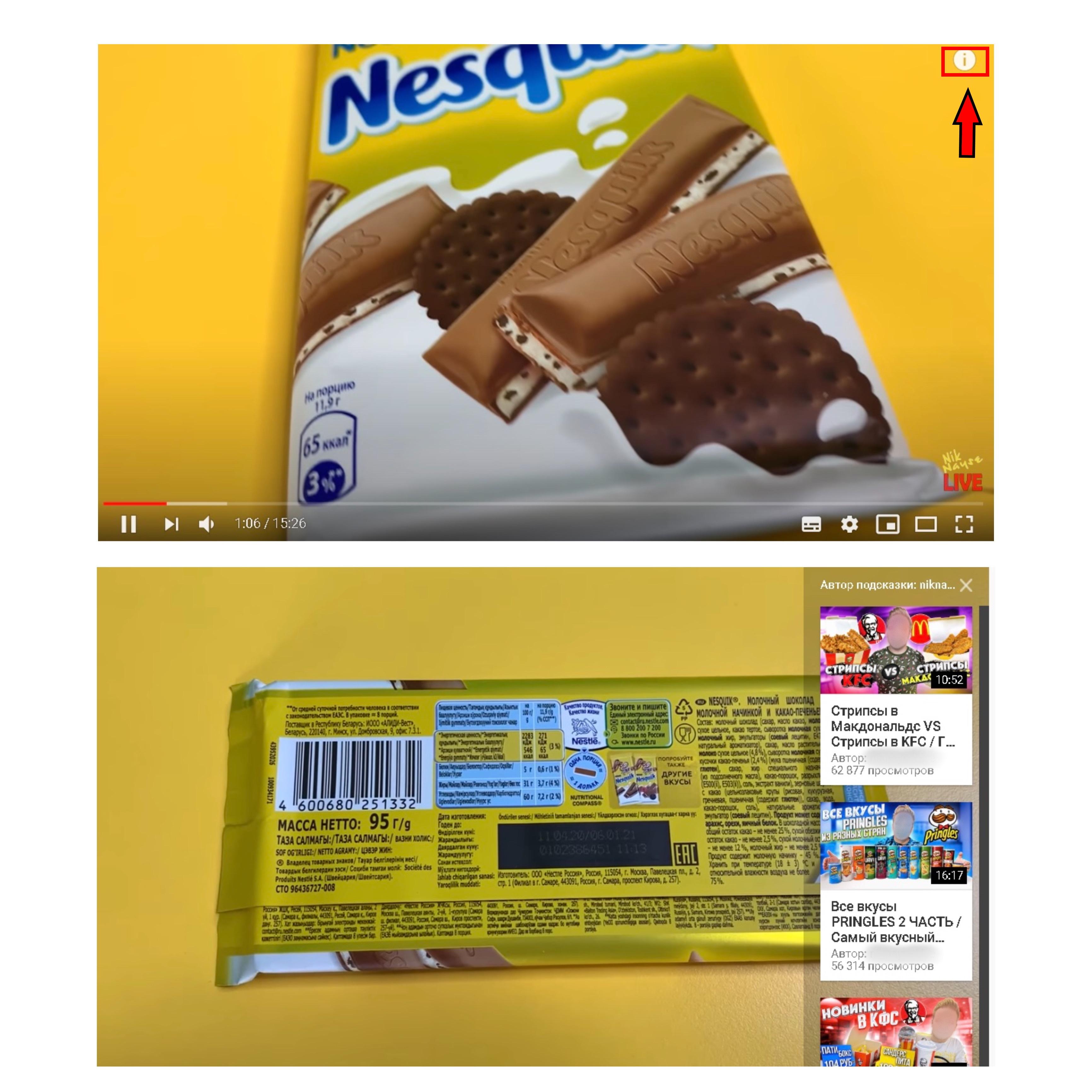 Пример подсказки в видеоролике на YouTube