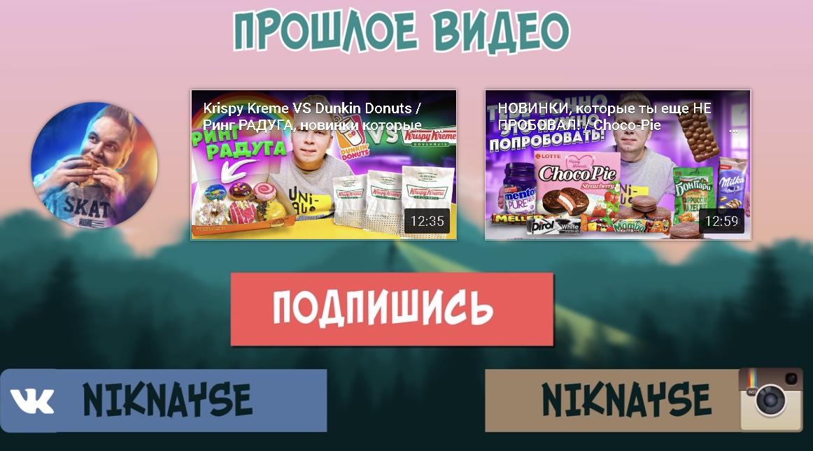 Пример конечной заставки в видеоролике на YouTube