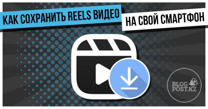 Как сохранить Reels видео на свой смартфон