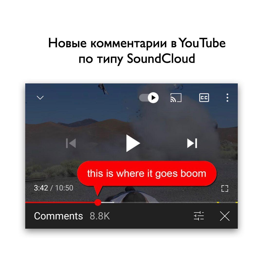 Новые комментарии в YouTube как в SoundCloud