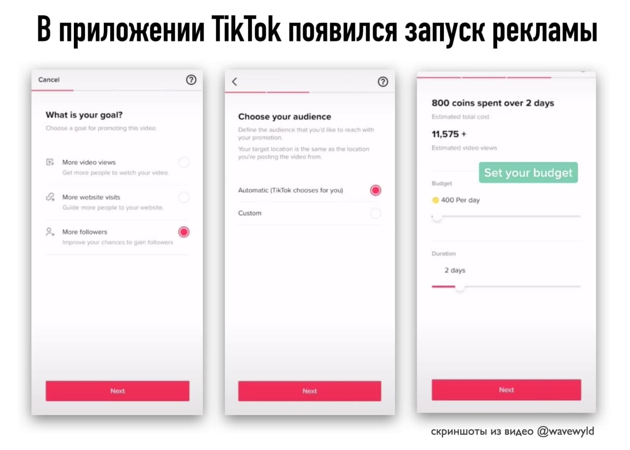 Запуск рекламы в ТикТок