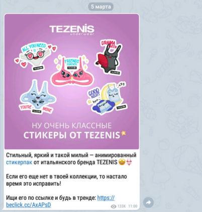 Стикеры для бренда нижнего белья TEZENIS