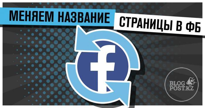 Как поменять название на бизнес странице Facebook