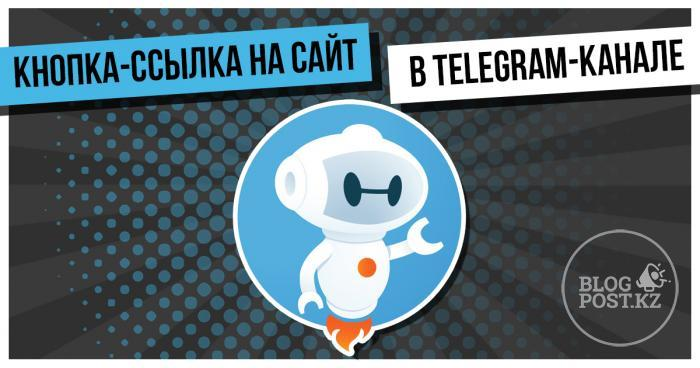 Как сделать кнопку на сайт в Telegram-канале