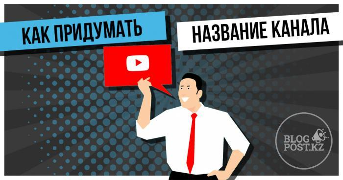 Как придумать название YouTube-канала? 5 вариантов для выбора крутого названия