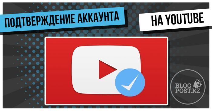 Подтверждение аккаунта на YouTube и получение галочки на канал