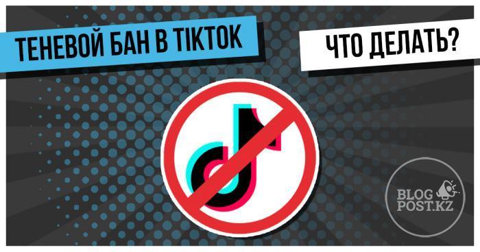 Теневой бан в TikTok: за что, на какой срок его получают, и как от него избавиться