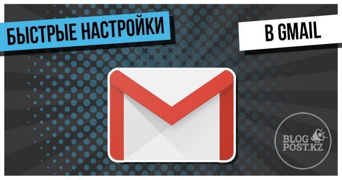 Новые функции Gmail сделают настройку почты под себя более простой