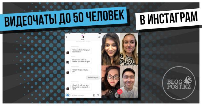 В Instagram ввели видеочаты с численностью до 50 человек