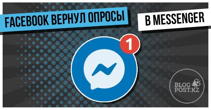 Facebook опросы возвращаются в Messenger