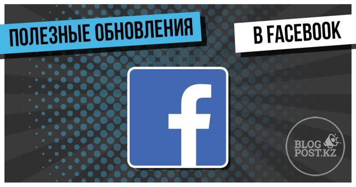 Последнее обновление Фейсбук, сделает управление информацией в вашем профиле удобнее