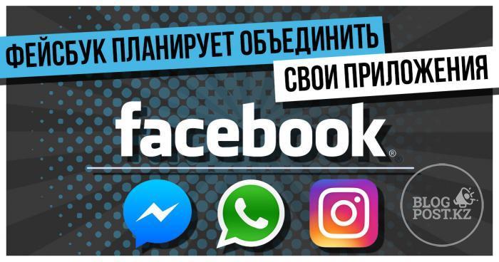 Фейсбук тестирует функции по объединению своих приложений, а также новый стикер «Планы»