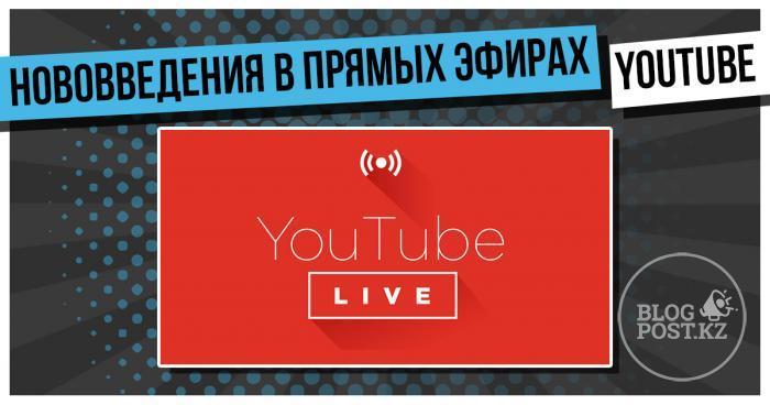 YouTube добавляет новые возможности в Прямых Эфирах