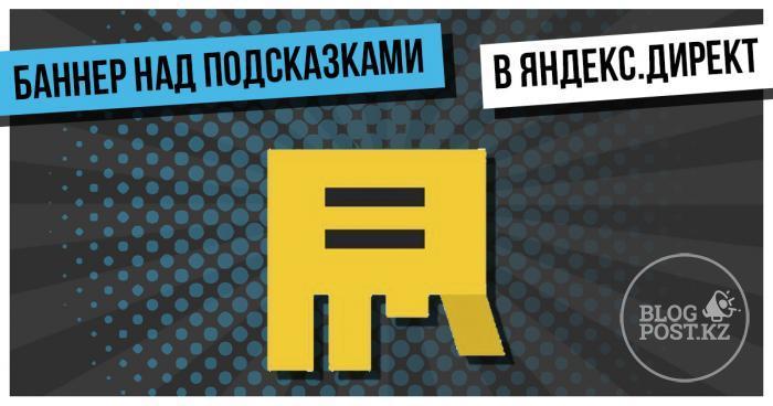 Яндекс.Директ: все рекламодатели могут воспользоваться баннером над подсказками