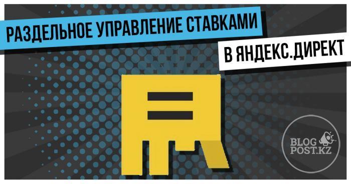Раздельное управление ставками в Яндекс.Директ для десктопов и мобильных