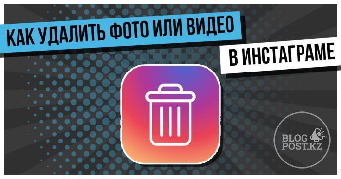 Как удалить фото или видео опубликованные в Инстаграм