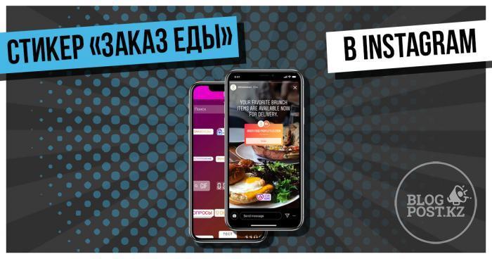 В Instagram теперь есть кнопка и стикер «Заказ еды»