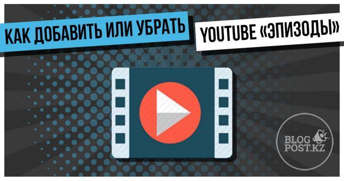 Как добавить или убрать YouTube «Эпизоды»